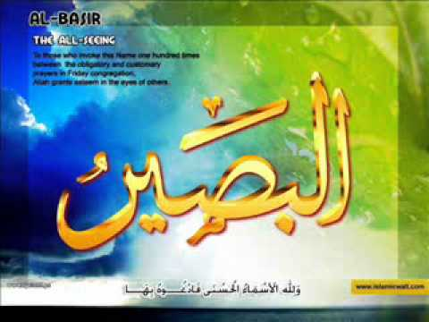 99 Names Of Allah:  As-sami' - Al-baseer video