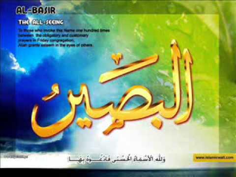 99 Names Of Allah:  As-sami' - Al-baseer video