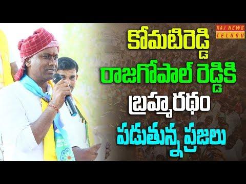 హస్తం జోష్ || Komatireddy Raj Gopal Reddy Election Campaign in Munugode || Comments on KCR