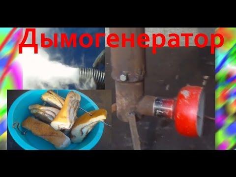 Дымогенератор своими руками ютуб 99