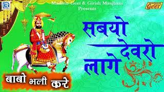 Ramdevji Bhajan - सबायो लागे देवरो | Deshi Bhajan | FULL AUDIO | Babo Bhali Kare | Rajasthani Song
