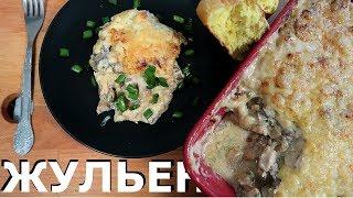 Жульен с Курицей и Грибами   Вкусный Рецепт