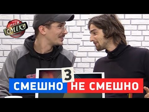 Смешно не смешно - Позитив VS Владимир Дантес - Лига Смеха 2018