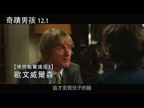 【奇蹟男孩】短版預告感動篇 12/1溫暖獻映