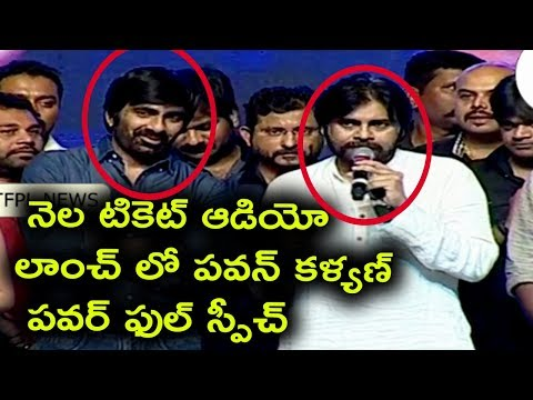 Nela Ticket Audio Launch Pawan Kalayan Power Full Speech || Tollywood film news