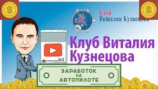 Клуб Виталия Кузнецова про продажи, и про успешный запуск, и про большой бизнес онлайн!