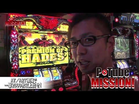 閉店くんのP-Tube MISSION #04【P-Tube】