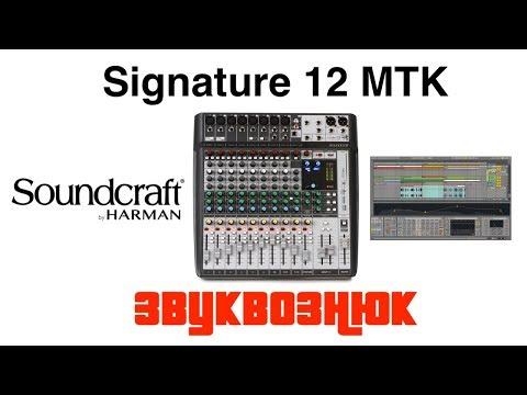 Обзор Soundcraft Signature MTK 12