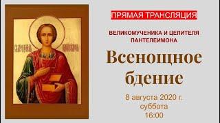 Храм Всех Святых г. Краснодар. Прямая трансляция богослужения.