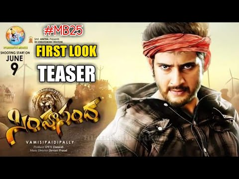 MB25 MOVIE FIRST LOOK TEASER || MAHESH BABU NEW MOVIE FIRST LOOK TEASER || #MB25 TEASER