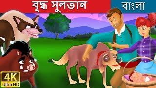 বৃদ্ধ সুলতান | Old Sultan in Bengali | Bangla Cartoon | Rupkothar Golpo | Bengali Fairy Tales