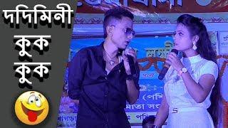 Sunil Pinki Comedy Didimoni Kuk Kuk || Potol vs Didimoni দিদিমনী কুক কুক