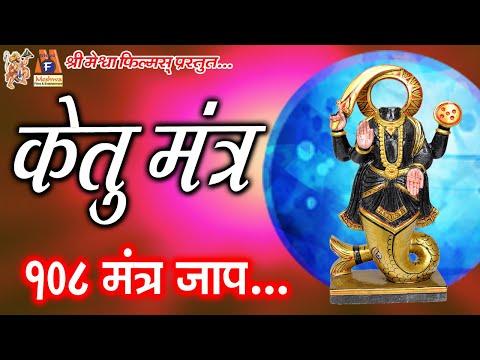 Ketu Mantra Jaap   केतु महादशा के निवारण के लिए इस मंत्र जाप से अच्छा परिणाम प्राप्त होता है thumbnail