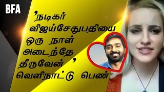 ACTOR VIJAY SETHUPATHI LOVE PROPOSED BY FOREIGN HOT GIRL