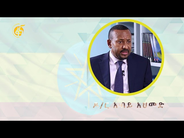 """We have an obligation to Transfer Our Country As Great And Beautiful To Our Children"" Dr. Abiy Ahme"