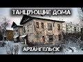Город падающих домов: Архангельск.