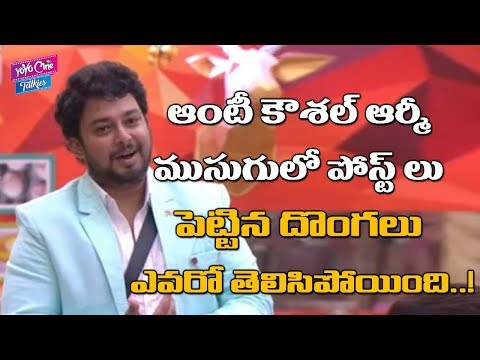 Kaushal Army Trolls On Tanish | Bigg Boss 2 Telugu Winner | Kaushal | YOYO Cine Talkies