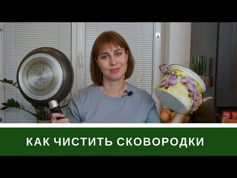 Как Чистить Сковородки, Кастрюли и Крышки