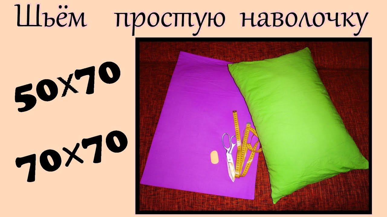 Как сшить подушку 70 на 70 своими руками