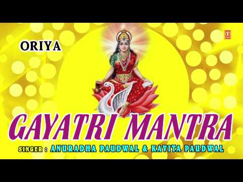Gayatri Mantra Oriya By Anuradha Paudwal, Kavita Paudwal I Full Audio Songs Juke Box
