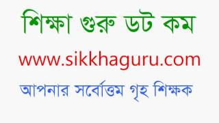 The first & largest bangla educative web portal in bangladesh