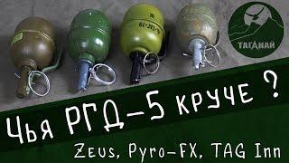 Испытываем страйкбольные реплики гранаты РГД-5 от Zeus, Pyro-FX и TAG Innovation. Кто круче?