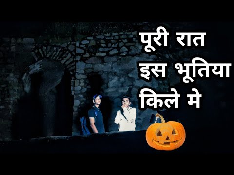 A Night In Haunted Fort - Bijay Mandal/Night Stay in Haunted Place of Delhi/Paranormal Investigation