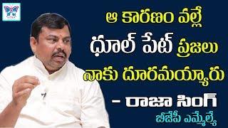 ధూల్ పేట్ ప్రజలు నాకు దూరమయ్యారు | BJP MLA Raja Singh About CM KCR and Dhoolpet Issue | Myra