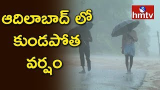 ఆదిలాబాద్ లో కుండపోత వర్షం | Heavy Rains In AP and Telangana  | hmtv