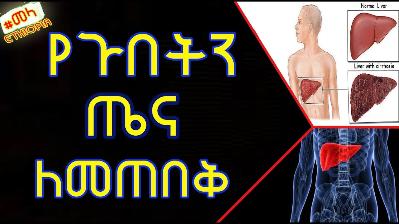 ETHIOPIA - ለጉበታችን ጤንነት Foods to Cleanse and Care Your Liver