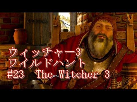 ウィッチャー3 ワイルドハントの画像 p1_34