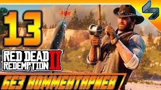 Прохождение RED DEAD REDEMPTION 2 Без Комментариев Часть 13 На Русском PS4 Pro