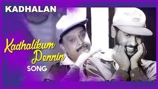 Kadhalikum Pennin Video Song | Kadhalan Movie Songs | Prabhudeva | Nagma | SPB | AR Rahman