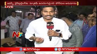 బాక్స్ భయపెట్టిందిగానీ.. అంతా తుస్.. | Vijayawada Police Opens Suspicious Box   | NTV