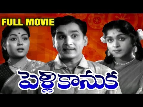 Pelli Kanuka Full Length Telugu Movie || DVD Rip..