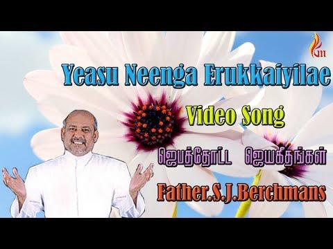 Father Berchmans - Yeasu Neenga Erukkaiyilae (father S J Berchmans) video