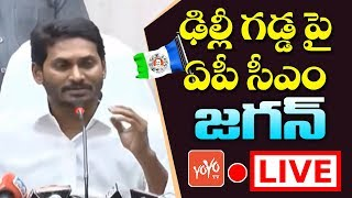 Jagan Press Meet Live From AP Bhavan Delhi | AP CM YS Jagan LIVE | YSRCP  LIVE