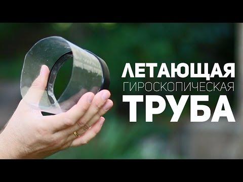 Летающая гироскопическая труба [How to]