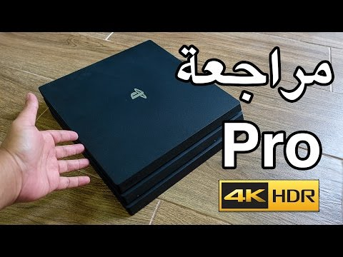 PS4 Pro 4K مراجعة بعد تجربة