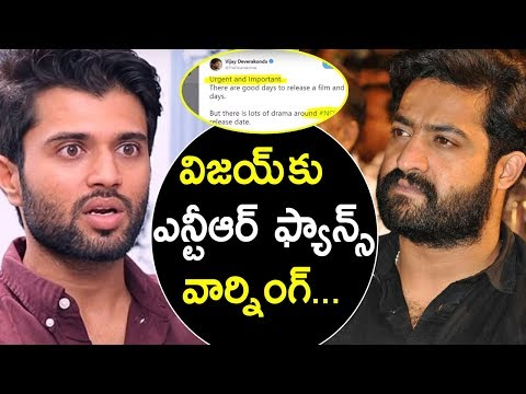 Jr NTR Fans Trolling On Vijay Deverakonda Movie Release | Nota Movie Release Date | Tollywood Nagar