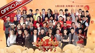 《2017东方卫视新春大联欢》20180128完整版: 春满东方 欢笑中 Shanghai TV Spring Festival Evening Gala【东方卫视官方高清】