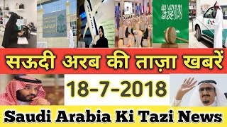 18-7-2018 Saudi Arabia Letest News Updates ! Saudi Ki Daily News Hindi Urdu..By Socho Jano Yaara