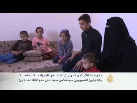 تقليص الميزانية الخاصة باللاجئين السوريين