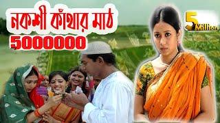 Nokshi Kathar Math Full Natok | Bangla Natok HD | chanchal chowdhury,  Farhana mili