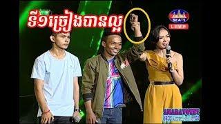 Download Lagu ទី១ច្រៀងបានល្អ - singing contest - khmer song - carabao concert - seatv Gratis STAFABAND