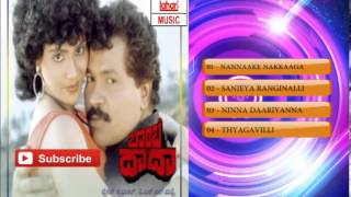 Kannada Movie Full Songs | Bombay Dada Muttidare Thati Bidutheeni | Kannada Hit Songs