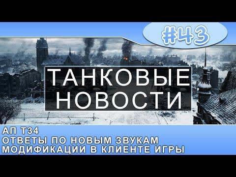 [WoT | World Of Tanks] Танковые Новости - №43 Ап Т34, Ответы по Новым Звукам