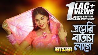 Premeri Batash Lage Shara Gai | Jomoj (2016) | Full HD Movie Song | Nasrin | CD Vision