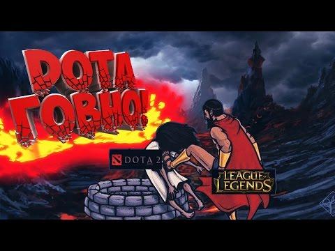 Почему  дота 2 хуже лола !! Dota 2 vs league of legends 2018  🔥
