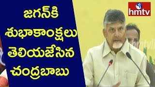 Chandrababu Naidu Wishes to YSRCP Chief YS Jagan | hmtv